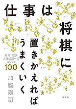仕事は将棋に置きかえればうまくいく 戦略・交渉・人材活用へのロジック100 (扶桑社BOOKS)