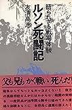 ルソン死闘記―語られざる戦場体験 (1973年)