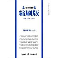 毎日新聞 縮刷版 2007年 02月号 [雑誌]