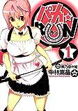 パカ☆RUN 1巻 (コミックブレイド)