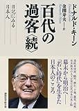百代の過客 〈続〉 日記にみる日本人 (講談社学術文庫) 画像