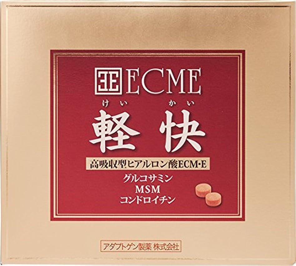練る応じるメッシュECME 軽快 180粒(ヒアルロン酸 グルコサミン コンドロイチン MSM)