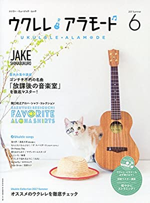 ウクレレ アラモード 6(CD付) (シンコー・ミュージックMOOK)