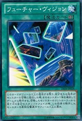遊戯王 ANPR-JP051-SR 《フューチャー・ヴィジョン》 Super