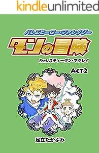 バレエヒーロー・ファンタジー 2巻 表紙画像
