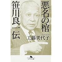 悪名の棺 笹川良一伝 (幻冬舎文庫)