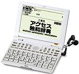 SIIその他 ポケット電子辞書 SR-V5010の画像