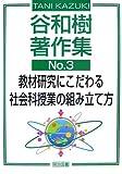 教材研究にこだわる社会科授業の組み立て方 (谷和樹著作集 No. 3)