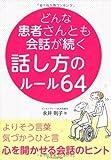 どんな患者さんとも会話が続く話し方のルール64