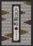 大菩薩峠 10
