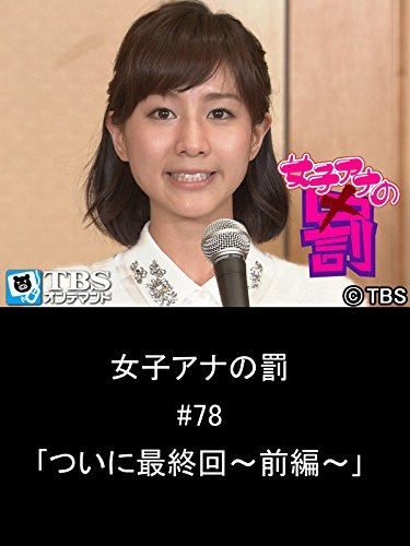 女子アナの罰 #78「ついに最終回~前編~」【TBSオンデマンド】