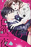 ケダモノ紳士と色欲一夜 (ぶんか社コミックス Sgirl Selection)