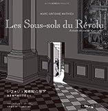 レヴォリュ美術館の地下 / マルク=アントワーヌ・マチュー のシリーズ情報を見る