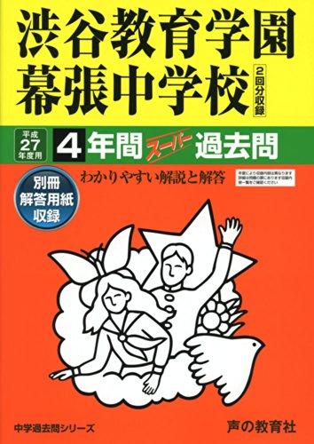 渋谷教育学園幕張中学校 27年度用―中学校過去問シリーズ (4年間スーパー過去問354)