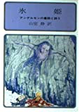 アンデルセンの童話と詩〈3〉氷姫 (現代教養文庫)