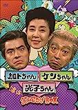 【Amazon.co.jp限定】加トちゃんケンちゃん光子ちゃん 笑いころげBOX(L判ビジュアルシート5枚セット付) [DVD]