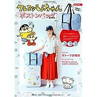 クレヨンしんちゃんトラベルボストンバッグBOOK (双葉社スーパームック)