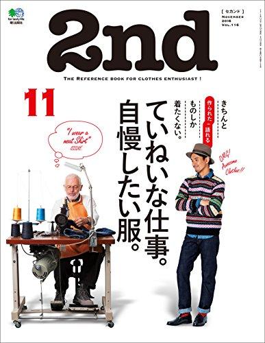 2nd(セカンド) 2016年11月号 Vol.116[雑誌]の詳細を見る