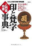 印と梵字 ご利益・功徳事典 (わたしの家の宗教事典選書)