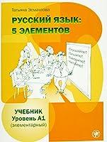 Russian Language: 5 Elements - Russkii Iazyk: 5 Elementov: Textbook A1 +CD (MP3) (Russkii Iazyk 5 Elementov)