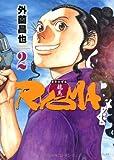 幕末狂想曲RYOMA 2 (SPコミックス)