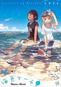 [ミナミト]の海色マーチ 1巻 (まんがタイムKRコミックス)