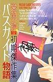 バスガイド物語 栄羽弥初期傑作集 (デザートコミックス)