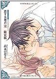 恋する暴君 (6) 限定版 (GUSH COMICS)