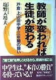 教師が変われば生徒が変わる―戸倉上山田中学・三年間の闘い