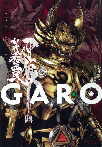 牙狼<GARO>~妖赤の罠~の詳細を見る