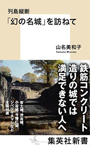 列島縦断 「幻の名城」を訪ねて (集英社新書)