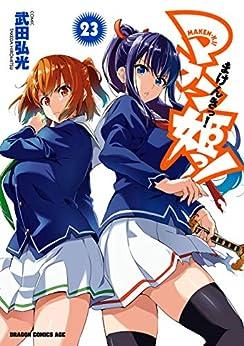 マケン姫っ! 第01-23巻 [Maken-Ki! vol 01-23]