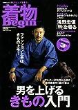 着物Begin 2007 vol.1 ―男を上げるきもの入門 (別冊Begin)