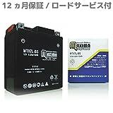 マキシマバッテリー MTX7L-BS シールド式 バイク用 7L-BS GB250クラブマン HORNET(CB600) ホーネット250 7L-BS