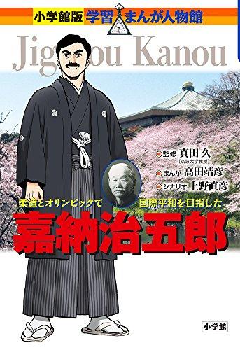嘉納治五郎 (学習まんが人物館 日本 小学館版 27)