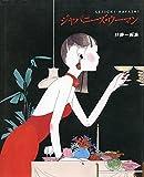 ジャパニーズ・ウーマン―林静一画集 (サンリオ画集シリーズ)