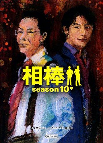 相棒season10 中 (朝日文庫)の詳細を見る