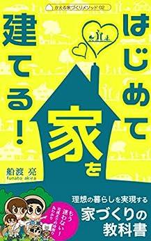 [船渡 亮]のはじめて家を建てる!: 理想の暮らしを実現する 家づくりの教科書 かえる家づくりメソッド (かえるけんちく相談所)