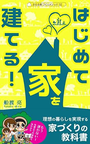 『はじめて家を建てる!: 理想の暮らしを実現する 家づくりの教科書 かえる家づくりメソッド (かえるけんちく相談所)』のトップ画像