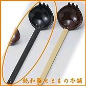 [A]穴あきお玉(大) 黒 [285×83mm] 業務用 飲食店 竹 おたま スプーン カトラリー