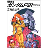 機動戦士ガンダムF91―クロスボーン・バンガード〈下〉 (角川文庫―スニーカー文庫)