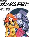 機動戦士ガンダムF91—クロスボーン・バンガード〈下〉 (角川文庫—スニーカー文庫)