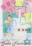 感覚・ソーダファウンテン / 雁 須磨子 のシリーズ情報を見る