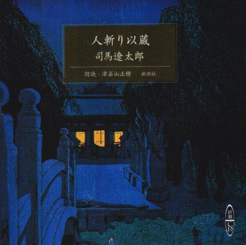 人斬り以蔵 [新潮CD]の詳細を見る