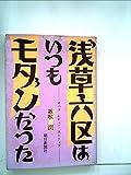 浅草六区(エンコ)はいつもモダンだった