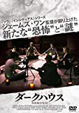 ダークハウス [DVD]