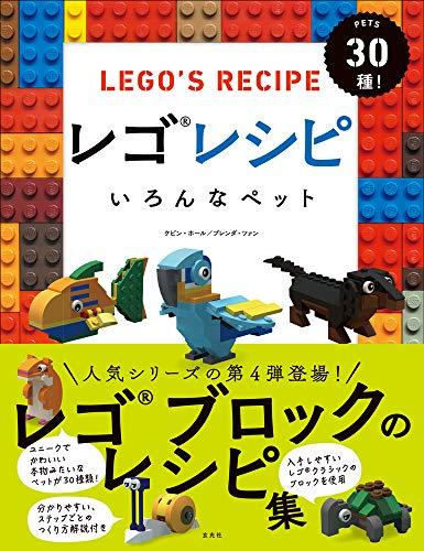 レゴレシピ いろんなペット...