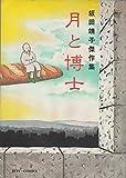 月と博士―坂田靖子傑作集 (ジェッツコミックス 坂田靖子傑作集)