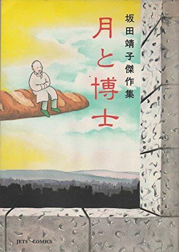 月と博士―坂田靖子傑作集 (ジェッツコミックス 坂田靖子傑作集)の詳細を見る