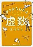 「ゼロからわかる虚数 (角川ソフィア文庫)」販売ページヘ